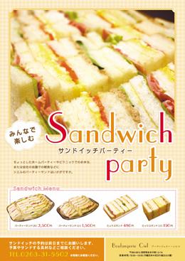 みんなで楽しむシエルのサンドイッチパーティー